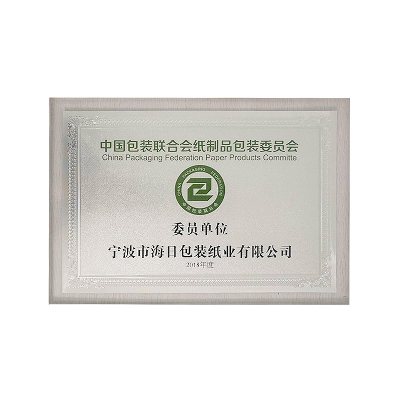 China Packaging Federation Paper Products Packaging Committee