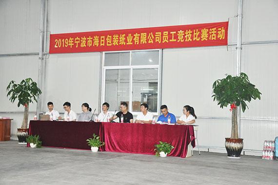 2019年宁波市海日包装纸业有限公司员工竞技比赛